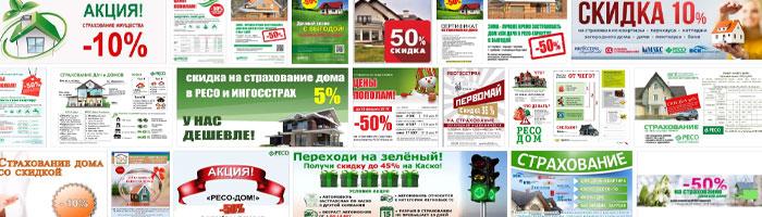 Скидки на страхование домовладельцев оправдывают дополнительные инвестиции