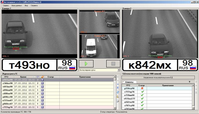 идентификация автомобильных номеров и регистрация транспортных средств