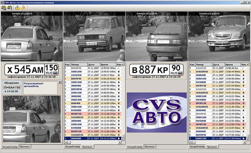 применяется в целях идентификации номерных знаков транспортных средств