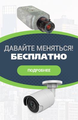 Бесплатная замена камер видеонаблюдения